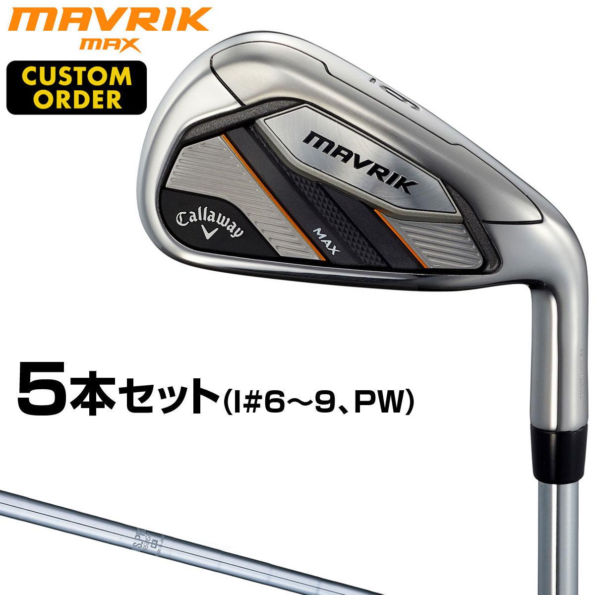 【カスタムクラブ】 Callaway(キャロウェイ)日本正規品 MAVRIK MAX(マーベリックマックス)アイアン 2020新製品 NSPROスチールシャフト 5本セット(I#6~9、PW)