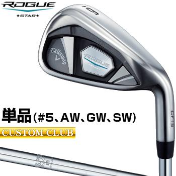 【カスタムクラブ】 Callaway(キャロウェイ)日本正規品 ROGUE STAR (ローグスター)アイアン 2018モデル NSPRO950GHスチールシャフト 単品(#5、AW、GW、SW)