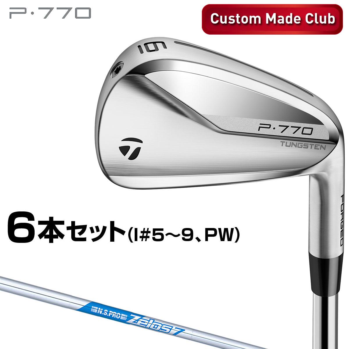 「カスタムメイドクラブ」TaylorMade(テーラーメイド)日本正規品 P770アイアン 2020モデル NSPRO ZELOS7スチールシャフト 6本セット(I#5~9、PW)