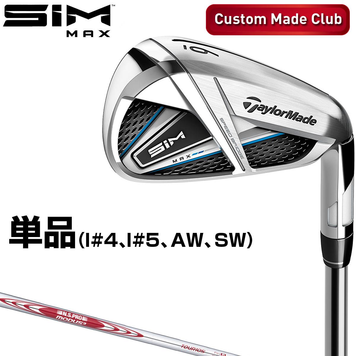 「カスタムメイドクラブ」TaylorMade(テーラーメイド)日本正規品 SIM MAX(シムマックス)アイアン 2020新製品 NSPRO MODUS3 TOUR105スチールシャフト 単品(I#4、I#5、AW、SW)