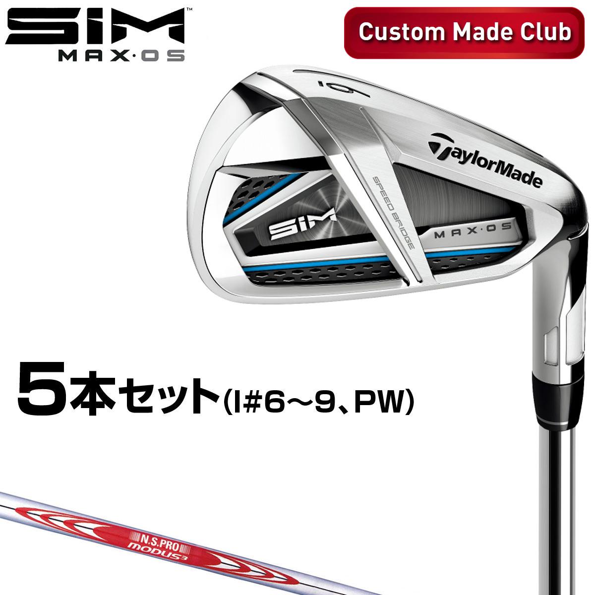 「カスタムメイドクラブ」TaylorMade(テーラーメイド)日本正規品 SIM MAX OS(シムマックスオーエス)アイアン 2020新製品 NSPRO MODUS3 TOUR120スチールシャフト 5本セット(I#6~9、PW)
