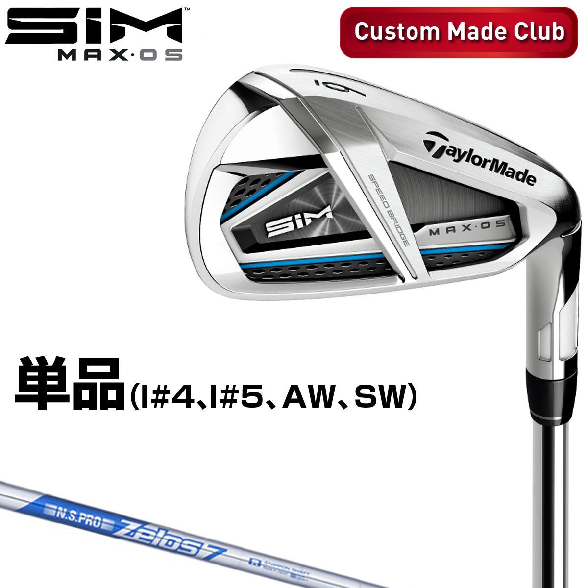 「カスタムメイドクラブ」TaylorMade(テーラーメイド)日本正規品 SIM MAX OS(シムマックスオーエス)アイアン 2020新製品 NSPRO ZELOS7スチールシャフト 単品(I#4、I#5、AW、SW)