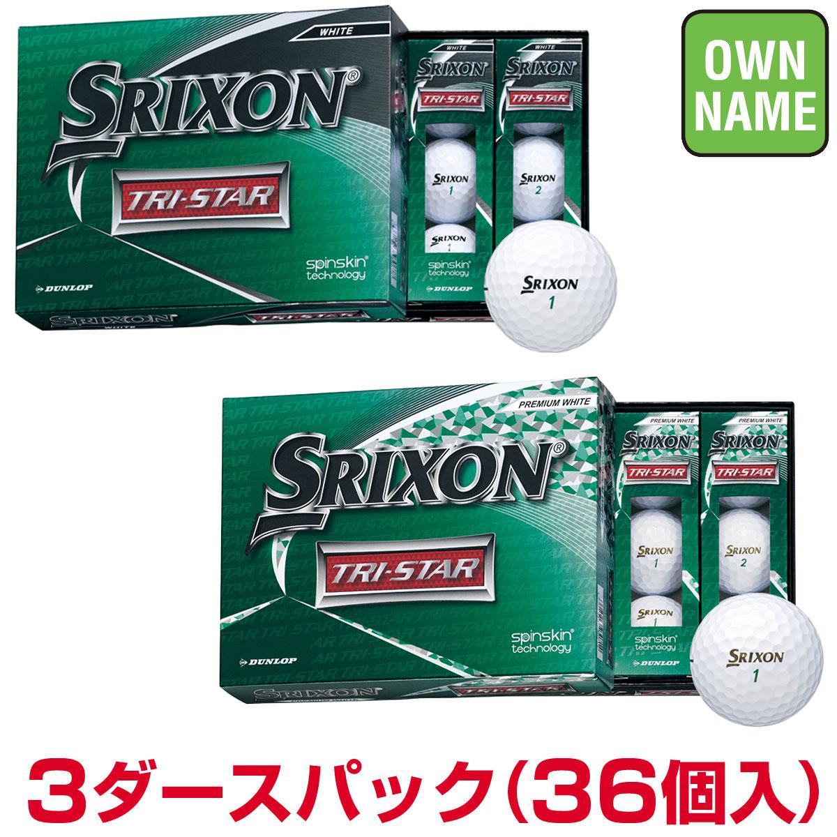【【最大3300円OFFクーポン】】【オリジナルオンネーム1色使用】DUNLOP(ダンロップ)日本正規品 SRIXON(スリクソン) TRI-STAR(トライスター) 2020新製品 ゴルフボール 3ダース(36個入り)