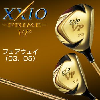 【3月30日 20時~4h限定10倍】ダンロップ ゼクシオ日本正規品XXIO PRIME VP(ゼクシオプライムブイピー)フェアウェイウッド(03、05)ゼクシオプライムVP-2000カーボンシャフト