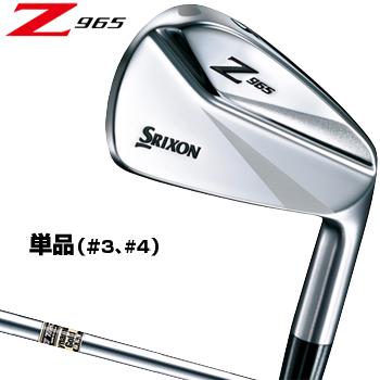 ダンロップ日本正規品 スリクソン Z965アイアン フラットバックタイプ ダイナミックゴールドDSTスチールシャフト 単品(#3、#4) 【あす楽対応】