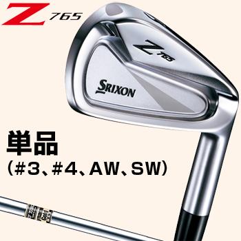 【特注】ダンロップ日本正規品SRIXON(スリクソン) Z765アイアンキャビティバックタイプダイナミックゴールドDSTスチールシャフト単品(#3、#4、AW、SW)