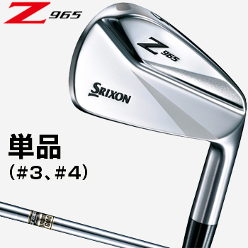 【特注】ダンロップ日本正規品SRIXON(スリクソン) Z965アイアンフラットバックタイプダイナミックゴールドスチールシャフト単品(#3、#4)