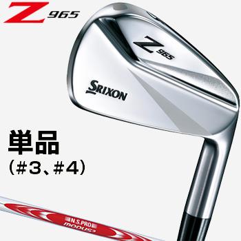 【特注】ダンロップ日本正規品SRIXON(スリクソン) Z965アイアンフラットバックタイプNSPRO MODUS3 SYSTEM3 TOUR125スチールシャフト単品(#3、#4)