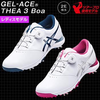 ASICS(アシックス)GEL-ACE THEA3 Boa(ゲルエースシーア3ボア)TGN917ソフトスパイクレディスゴルフシューズ【あす楽対応】