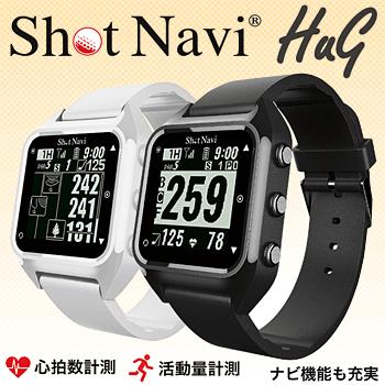 【3月30日 20時~4h限定10倍】Shot Navi HuG(ショットナビ ハグ) 心拍・歩数計搭載 腕時計型GPS測定ナビゲーション ゴルフウォッチ【あす楽対応】