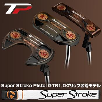 【3月30日 20時~4h限定10倍】テーラーメイド日本正規品 TP COLLECTION BLACK COPPER パター 2018モデル Super Stroke Pistol GTR 1.0グリップ装着モデル【あす楽対応】