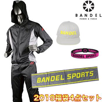 【3月30日 20時~4h限定10倍】BANDEL(バンデル)日本正規品 2019新春福袋 「メンズウエア」ウインドブレーカー 豪華4点セット