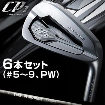 イオンスポーツ日本正規品GIGA(ギガ)FORGED CP1アイアン三菱社製専用オリジナルカーボンシャフト6本セット(#5~9、PW)