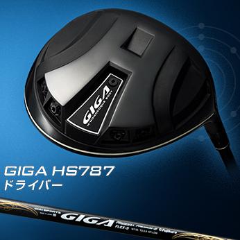【【最大3000円OFFクーポン】】イオンスポーツ日本正規品GIGA(ギガ) HS-787ドライバーフジクラ社製オリジナルカーボンシャフト