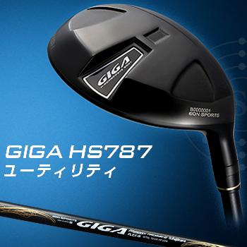 【【最大3000円OFFクーポン】】イオンスポーツ日本正規品GIGA(ギガ) HS-787ユーティリティフジクラ社製HS787専用オリジナルカーボンシャフト