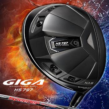 イオンスポーツ日本正規品GIGA(ギガ)HS-797 ドライバーフジクラ社製SPEEDERオリジナルカーボンシャフト