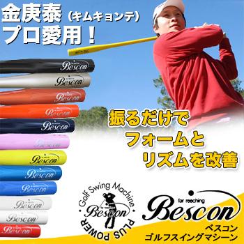 【【最大3000円OFFクーポン】】Bescon(ベスコン)ゴルフスイングマシーン【あす楽対応】