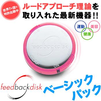 世界最小クラスのトレーニング機器feedbackdisk(フィードバックディスク)ベーシックパック