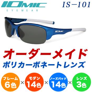IOMIC(イオミック)【オーダーメイド】サングラスポリカーボネートレンズIS-101