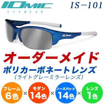 【【最大3000円OFFクーポン】】IOMIC(イオミック)【オーダーメイド】サングラスポリカーボネートレンズ(ライトグレーミラーレンズ)IS-101