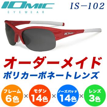 【【最大3000円OFFクーポン】】IOMIC(イオミック)【オーダーメイド】サングラス IS-102