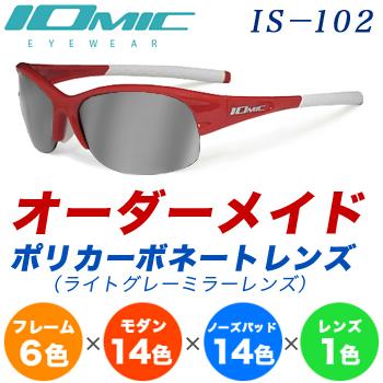 IOMIC(イオミック)【オーダーメイド】ポリカーボネートレンズ(ライトグレーミラーレンズ)サングラス IS-102