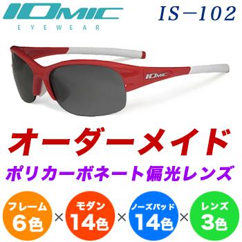 【【最大3000円OFFクーポン】】IOMIC(イオミック)【オーダーメイド】ポリカーボネート偏光レンズサングラス IS-102
