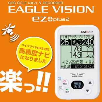 ハイブリッドGPS対応高精度ゴルフナビEAGLE VISION ez plus2「EV-615」イーグルビジョンイージープラスツーゴルフナビゲーション【あす楽対応】