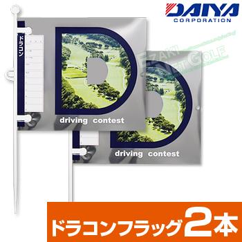 【お買い物マラソン開催中】【即納コンペフラッグ】 DAIYA GOLF(ダイヤゴルフ)日本正規品 ドラコンフラッグ440 「(コンペフラッグ2本入) GF-440」 【あす楽対応】