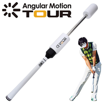 横田英治プロ監修!素振りギアAngularMotion TOUR(アンギュラーモーション ツアー)通称:E-スウィング「ゴルフ練習用品」「G-279」【あす楽対応】