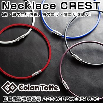 コラントッテ(Colantotte)日本正規品ネックレスCREST(クレスト)男女兼用磁気ネックレス「ABAAS」【あす楽対応】