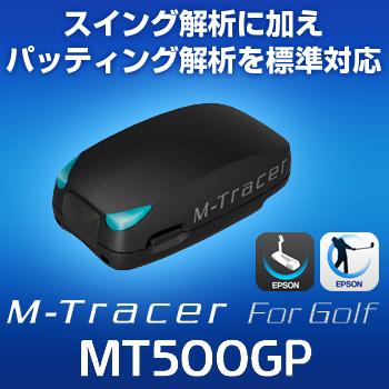 EPSON(エプソン)パッティング解析+スイング解析M-Tracer For Golf(エムトレーサー)「MT500GP」【あす楽対応】