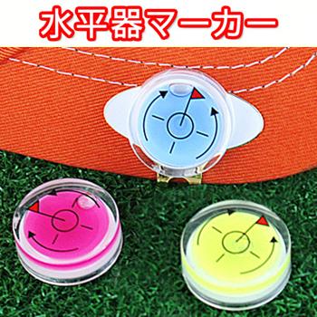 与え 日本全国 送料無料 水平器ボールマーカーマグネットクリップ