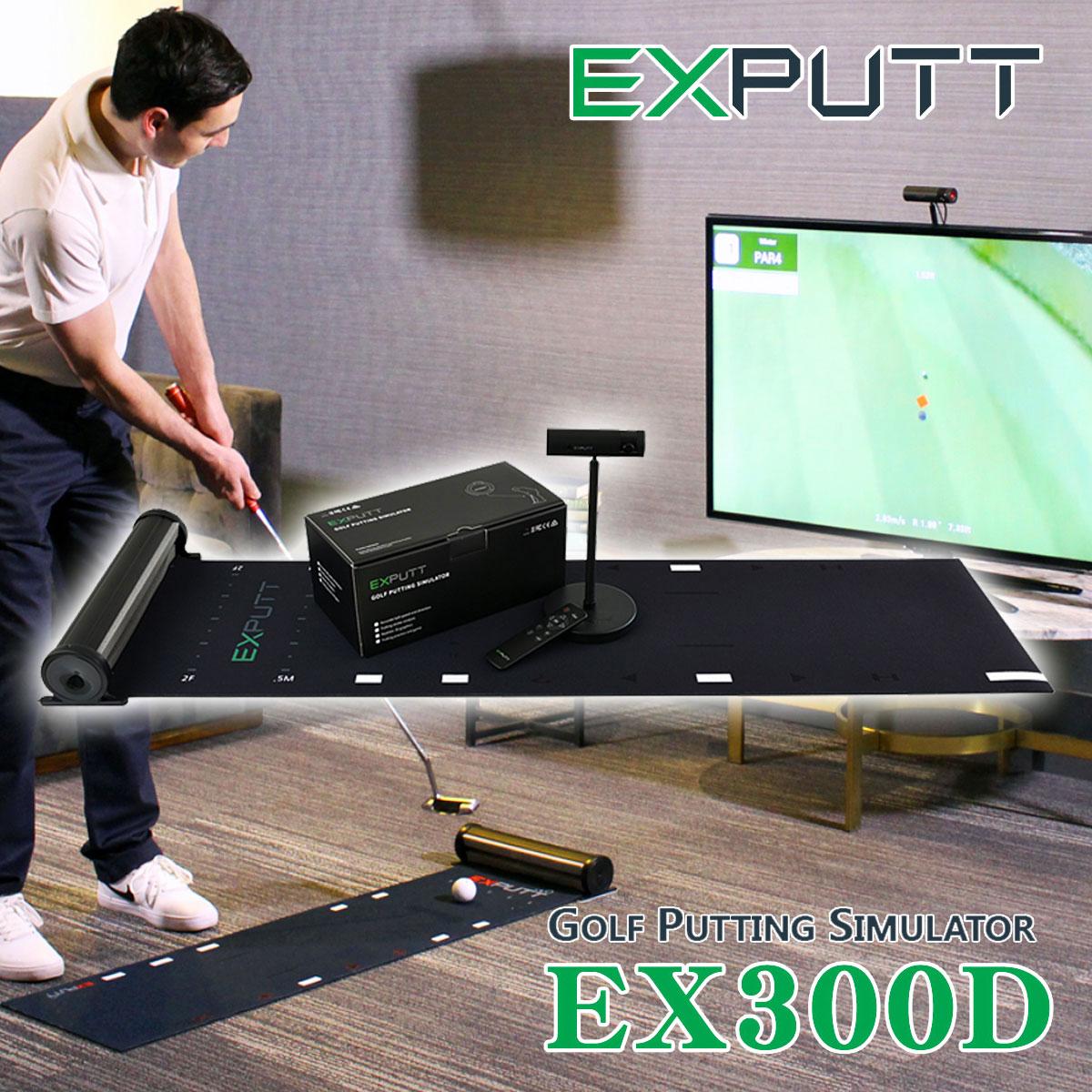 卸直営 防音性能も高く騒音が気になりません メーカー公式ショップ GPRO日本正規品 家庭用スクリーンパッティングシミュレーター EXPUTT ゴルフパター練習用品 あす楽対応 イーエックスパット EX300D