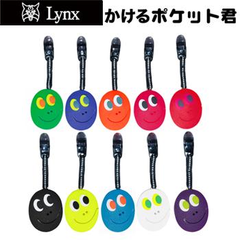 値引き 即納 Lynx リンクス 日本正規品 パターカバーをポケットで持てる便利ツール かけるポケット君 あす楽対応 高級な LXPK-002