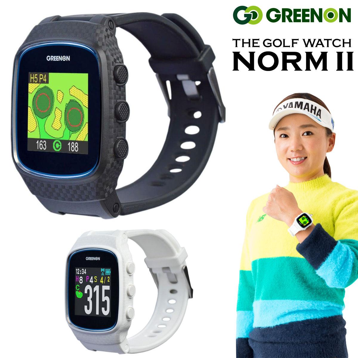 新機能クイックスタートでかんたん操作 GreenOn グリーンオン MASA日本正規品 THE GOLF WATCH II みちびきL1S対応GPS距離測定器 全国一律送料無料 ザ 2020新製品 ゴルフウォッチノルム2 あす楽対応 NORM 感謝価格