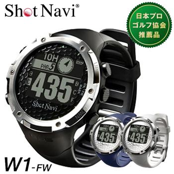 フェアウェイナビ機能搭載腕時計型GPS測定ナビゲーションShotNavi W1-FW(ショットナビ ダブルワンフェアウェイ)【あす楽対応】