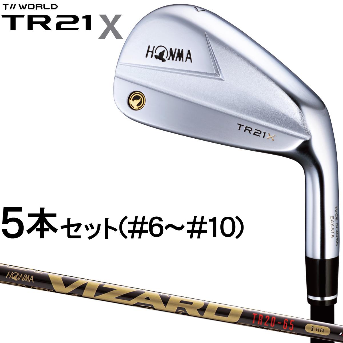 最高品質の HONMA TR20-65 GOLF(本間ゴルフ)日本正規品 T/ HONMA/WORLD(ツアーワールド) TR21 X アイアン 2020モデル VIZARD VIZARD TR20-65 カーボンシャフト 5本セット(#6~#10), 神奈川区:cdf35012 --- mail.analogbeats.com