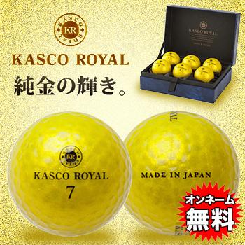 【オリジナルマーク1色オンネーム】キャスコKASCO ROYAL2 ゴルフボール(キャスコロイヤルツー)1ダース(12個)