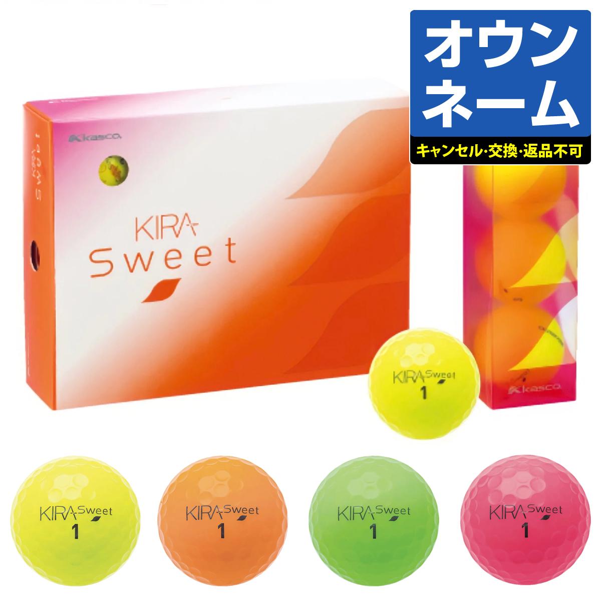 【3月30日 20時~4h限定10倍】【オリジナルマーク3色オンネーム】キャスコKIRA SWEETゴルフボール3ダース(36個)
