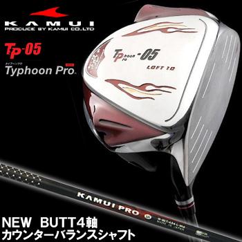 KAMUI(カムイ)日本正規品TP-05 Typhoon ProドライバーNewButt4軸カウンターバランスカーボンシャフト