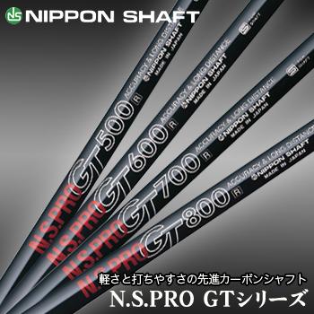 NIPPON SHAFT(日本シャフト)N.S.PRO GTシリーズFWカーボンシャフト