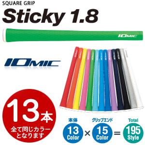 「受注生産品」IOMIC(イオミック)Sticky1.8ウッド&アイアン用 グリップ13本組