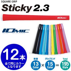「受注生産品」IOMIC(イオミック)Sticky2.3ウッド&アイアン用 グリップ12本組