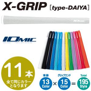 【【最大3000円OFFクーポン】】「受注生産品」IOMIC(イオミック)X-GRIP〔type-DAIYA〕ウッド&アイアン用グリップ口径:M60 グリップ11本組