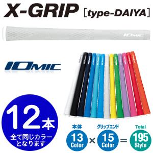 「受注生産品」IOMIC(イオミック)X-GRIP〔type-DAIYA〕ウッド&アイアン用グリップ口径:M60 グリップ12本組