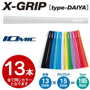 【【最大3000円OFFクーポン】】「受注生産品」IOMIC(イオミック)X-GRIP〔type-DAIYA〕ウッド&アイアン用グリップ口径:M60 グリップ13本組