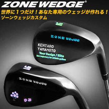 【カスタムメイドクラブ】ZONE(ゾーン)日本正規品ZONEWEDGE(ゾーンウェッジ)スチールシャフト