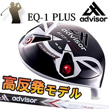 ADVISOR(アドバイザー)日本正規品EQ-1 PLUS高反発ドライバーオリジナルカーボンシャフト