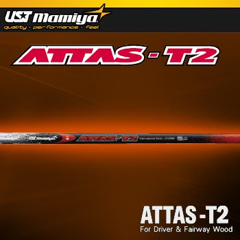 UST mamiyaATTAS T2ドライバー&フェアウェイ用カーボンシャフト